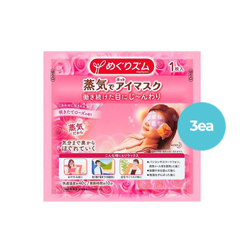 Kao Megrhythm Warming Steam Eye Mask 3 Sheet
